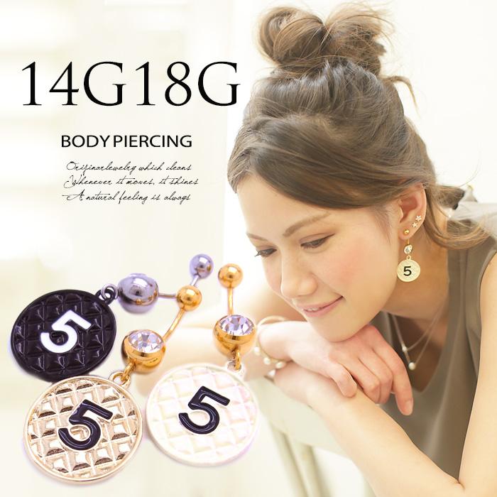 [18G14G]シンプルなのに\u201cお洒落で可愛い!\u201dNo5キルティングモチーフ ナンバー へそピアス耳たぶボディピアス 0449