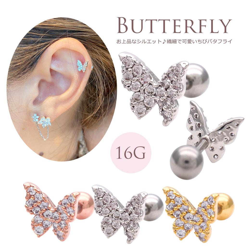 [16G]上品で愛らしい♪ちびバタフライ ジュエル butterfly 軟骨ピアス ヘリックス ボディピアス 0178