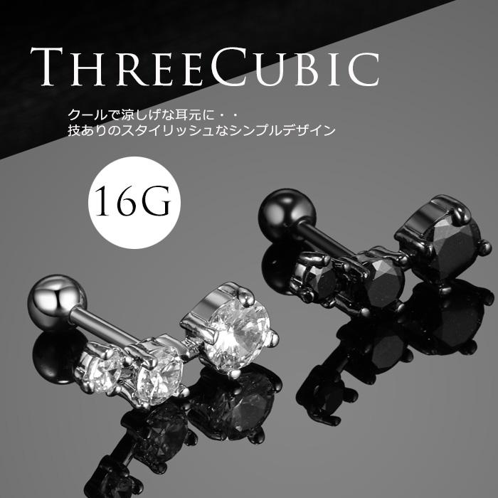 [16G]シンプルなデザインの中にも個性が光る3粒デザイン。軟骨ピアス ヘリックス ボディピアス 0950