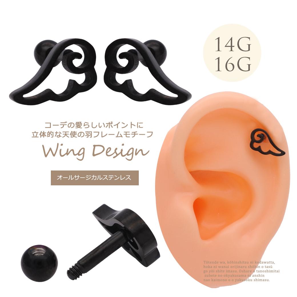 [14G 16G ]オールサージカルステンレス素材が嬉しい!コーデの愛らしいポイントに。立体的な天使の羽 フレームモチーフ ウイング 軟骨ピアス ヘリックス ボディピアス [ブラック]1031