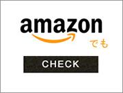 アマゾン出品商品