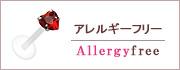軟骨ピアス金属アレルギーを検索